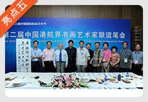第五届中国国际航运文化节活动亮点之五