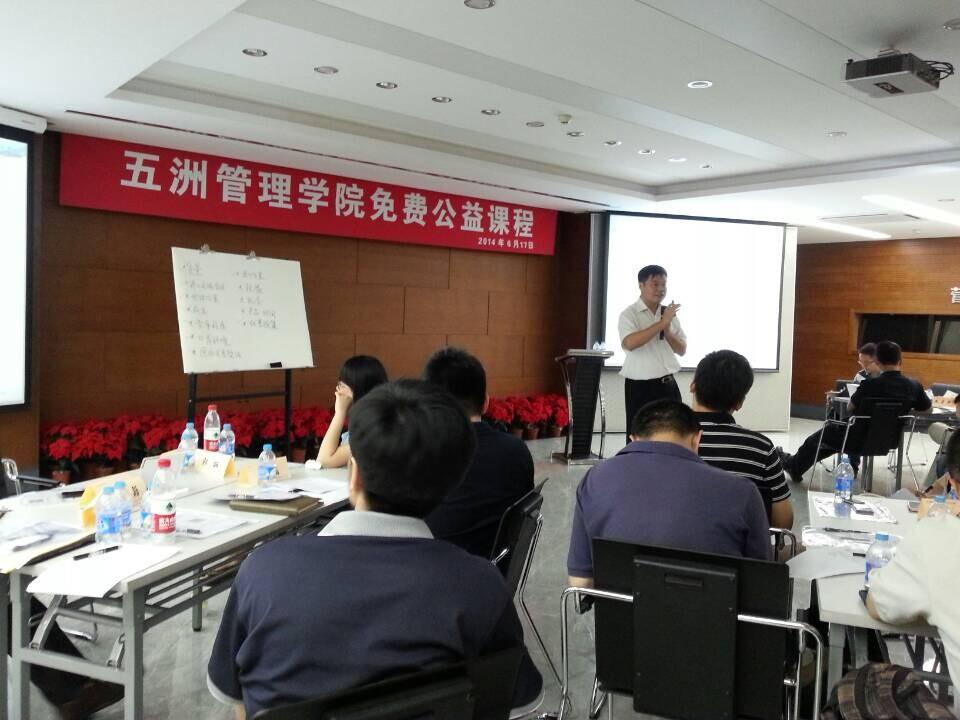 五洲管理学院免费公益课程开讲