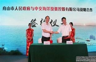中交海投与舟山市战略合作打造邮轮产业