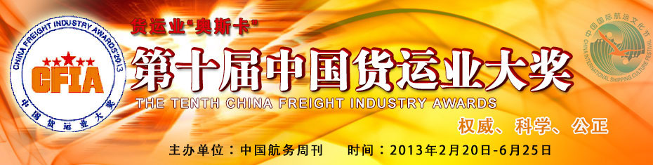 第十届中国货运业大奖(The Tenth China Freight Industry Awards)